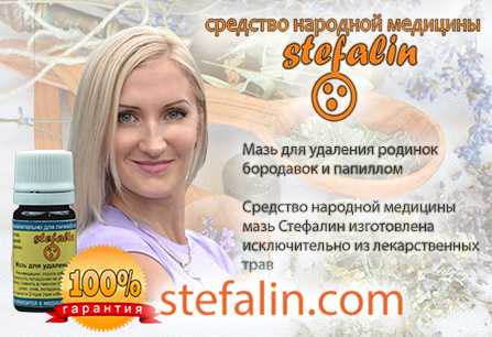 Инструкция по правильному применению мази для удаления родинок Стефалин